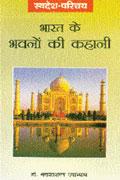 भारत के भावनों की कहानी 1st Edition,8170284678,9788170284673