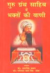 गुरू ग्रंथ साहिब में भक्तों की वाणी,8183900429,9788183900423