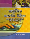 आधुनिक भारतीय शिक्षा,9380011970,9789380011974