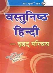 वस्तुनिष्ठ हिन्दी - वृहद् परिचय,8178123703,9788178123707
