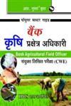 बैंक कृषि प्रक्षेत्र अधिकारी परीक्षा संयुक्त लिखित परीक्षा,8178127997,9788178127996