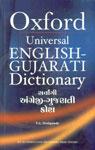 Universal English-Gujarati Dictionary 36th Impression,0195618289,9780195618280