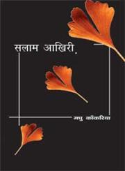 सलाम आखिरी 3rd Edition,8126704470,9788126704477