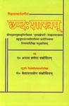 मुनिपिङ्गलाचार्यप्रणीतं छन्द:शास्त्रम = Chandahsastram of Pingalacarya श्रीमद्हलायुधभट्टविरचितया 'मृतसञ्जीवनी'-संस्कतव्याख्यया मधुसूदनसरस्वतीप्रणीतया छन्दोनिरुक्त्या टिप्पण्यादिभिश्च समुद्भासितम् = With Sanskrit Commentary Mrtasamjivani of Halayudha Bhatta and Chandonirukti by Madhusudana Vidyavacaspati with Notes,8171100082,9788171100088