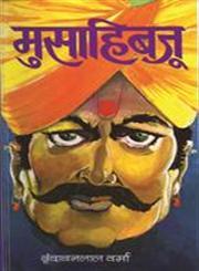 मुसाहिबजू रामगढ़ की रानी,8173151334,9788173151330