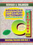 Advanced 21st Century Dictionary (English into English and Urdu) for Learners of the English Language Through the Medium of Urdu : Explaning Over 60,000 English Words and 25,000 Idiomatic Phrases Explained in Simple, Easy to Understand Language 21st Century Educational Edition,8185360375,9788185360379