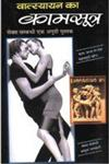 वात्स्यायन का कामसूत्र सेक्स सम्बन्धी एक अनूठी पुस्तक 1st Edition,818133129X,9788181331298