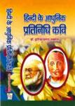 हिन्दी के आधुनिक प्रतिनिधि कवि,8189994530,9788189994532