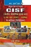 CISF ए.एस.आई. (स्टेनो)/टाइपिस्ट हैड कांस्टेबल (मिनिस्ट्रियल) भर्ती परीक्षा,8178126877,9788178126876
