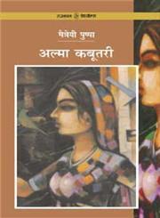 अल्मा कबूतरी 2nd Edition,9788126704733