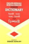 English-Bengali Bengali-English Dictionary,8176500070,9788176500074